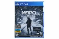 PlayStation Метро Результат Видання першого дня [Blu-Ray диск]