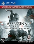 PlayStation Assassin's Creed III. Оновлена версія [Blu-Ray диск]