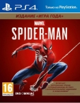 PlayStation Marvel Людина-павук. Видання «Гра року»