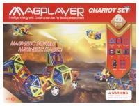 MagPlayer Конструктор магнітний 40 од. (MPB-40)