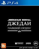 PlayStation Звездные Войны: Джедаи, Павший Орден