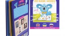 Smart Koala «200 Basic Words» схвалено Міністерством освіти та науки