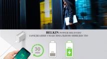 Оновлений асортимент Belkin з підтримкою Power Delivery
