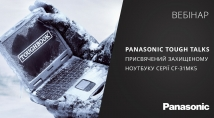 Вебінар Panasonic Tough Talk про захищений ноутбук CF-31MK5