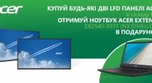 Купуй LFD панелі Acer - отримуй ноутбук в подарунок!