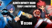 Нові дзиги Infinity Nado
