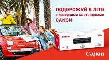 Подорожуй в літо з лазерними картриджами Canon
