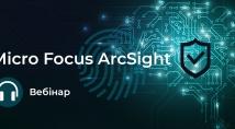 Вебінар Micro Focus з ліцензування