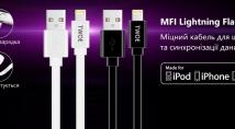 Новий MFI Lightning кабель 2Е