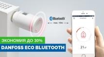 Danfoss Eco. Економія і комфорт в одному пристрої