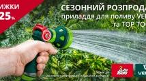 Сезонний розпродаж: аксесуари для поливу VERTO та TopTools