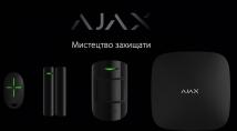 Новинки в ERC: smart системи безпеки Ajax