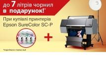 Epson SureColor SC-P: комплект картриджів об'ємом 7 л у подарунок!