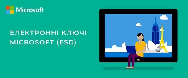 ERC розпочинає продаж програмних продуктів Microsoft ESD (Electronic Service Delivery)