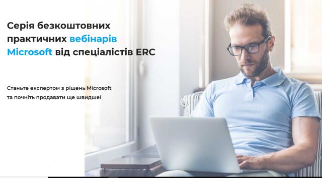 Серія практичних вебінарів Microsoft від спеціалістів ERC