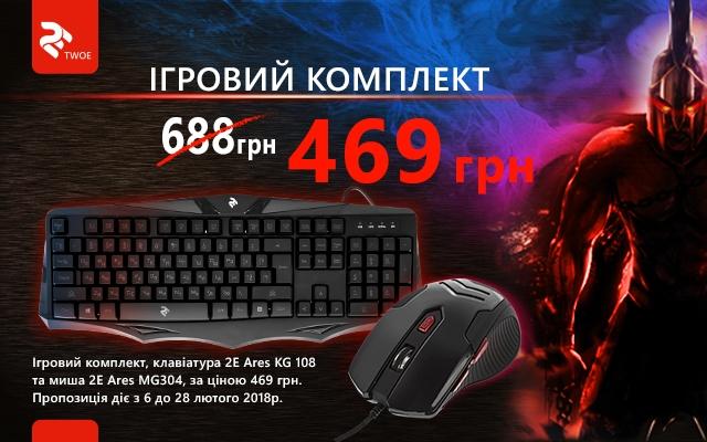 Ігровий комплект за ціною 469 грн