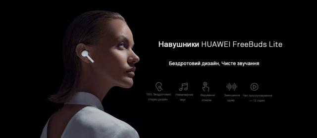 Новинка: бездротові навушники Huawei Freebuds lite CM-H1C
