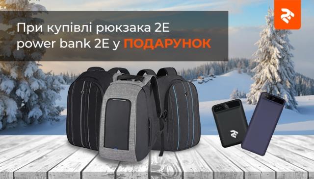 Промоактивність з рюкзаками 2E