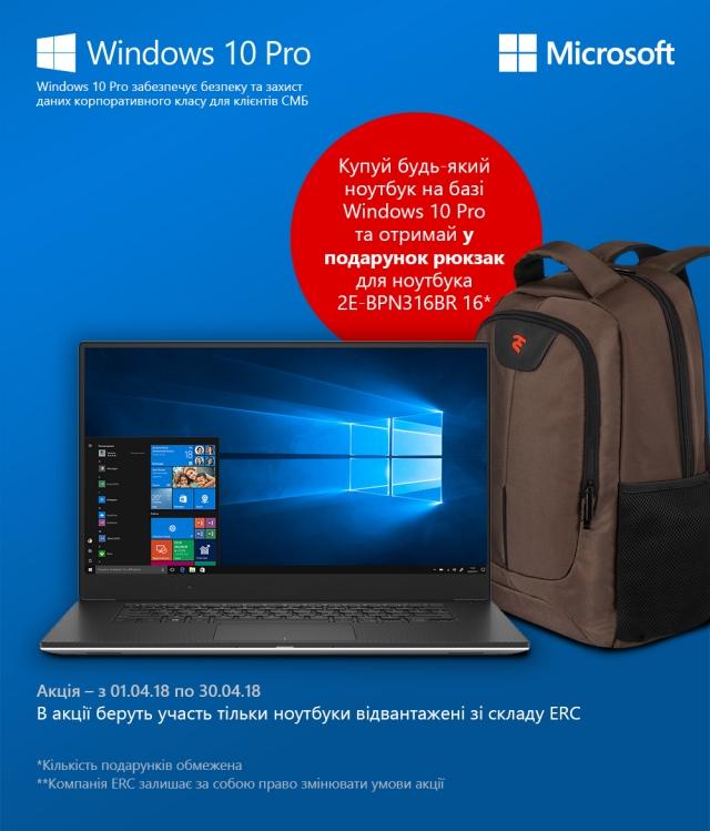 Акція від Microsoft