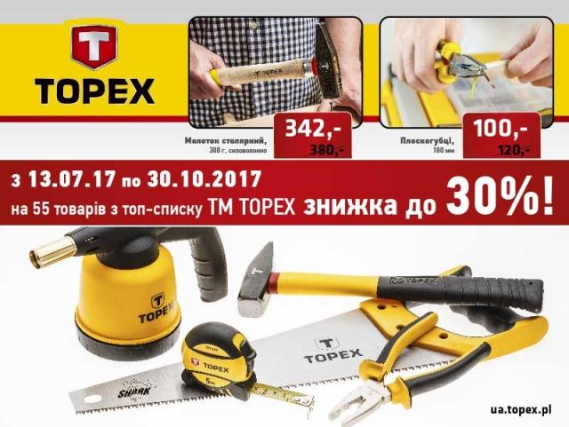 На 55 товарів з топ-списку ТМ TOPEX знижка до 30%!