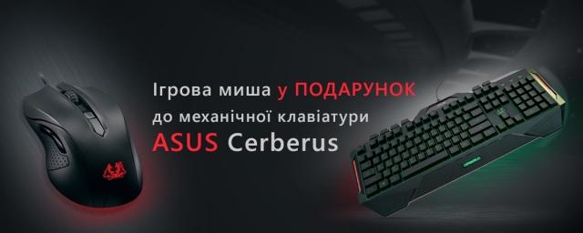 Придбай механічну клавіатуру ASUS Cerberus за спецціною - отримай ігрову мишу у подарунок