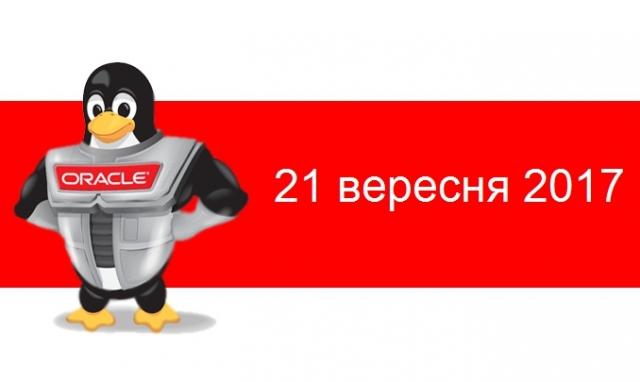 Oracle Linux та Oracle VM - ексклюзивна зустріч в офісі Oracle 21 вересня