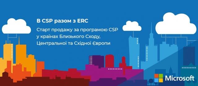 Microsoft довірила ERC новий контракт за програмою Cloud Solution Provider (CSP) на ринках Центральної та Східної Європи