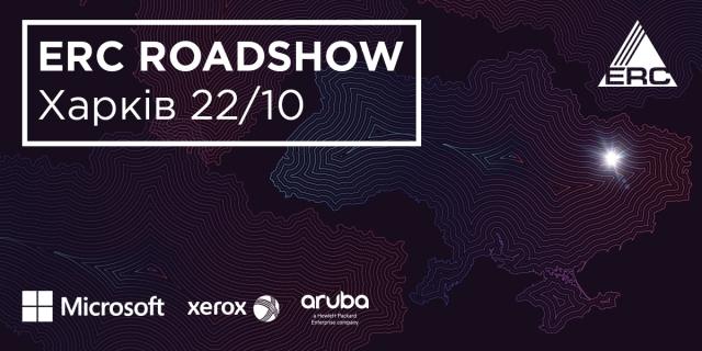 ERC вирушає у Roadshow. Харків, запрошуємо на зустріч 22.10