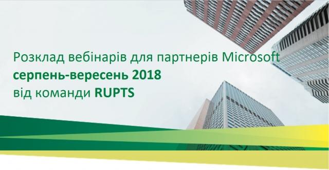 Анонси технічних вебінарів для партнерів Microsoft серпень-вересень 2018
