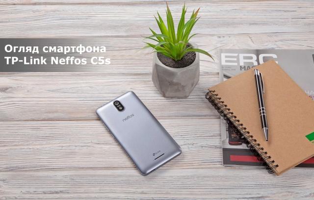 Огляд TP-Link Neffos C5s: раціональне оновлення C5a або 4G та Android 7.0 у дуже доступному смартфоні