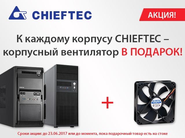 Акция по корпусам CHIEFTEC