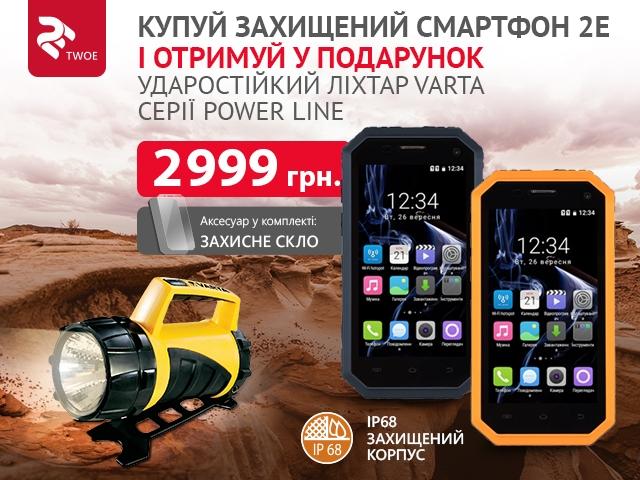 Старт промо по захищеним смартфонам 2Е