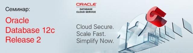 Семінар Oracle Database 12с Release 2, 27 січня 10:00
