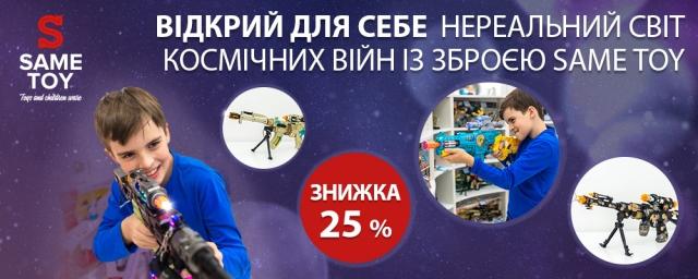 АКЦІЯ! Знижка 25% на іграшкову зброю Same Toy!