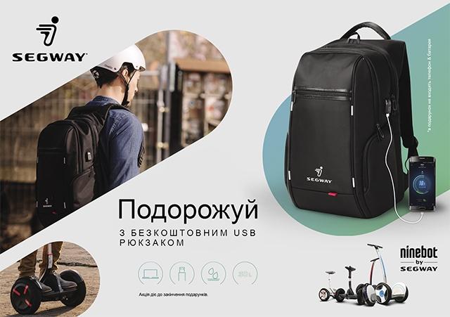 Подорожуйте стильно з рюкзаком Segway!