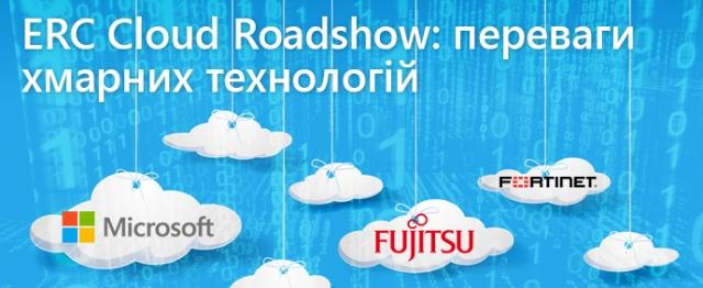 ERC Cloud Roadshow: переваги хмарних технологій