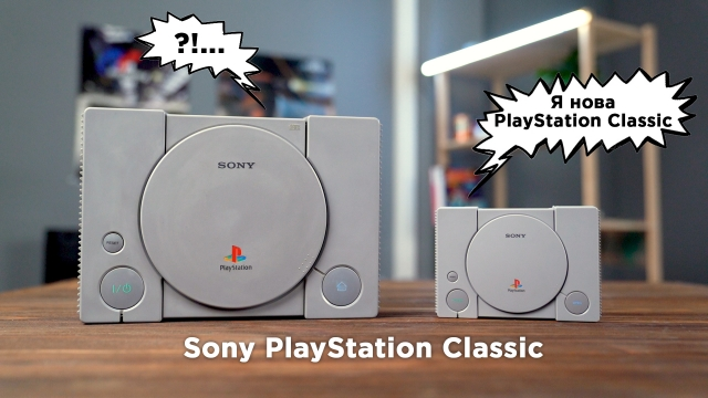 Sony PlayStation Classic – поринаємо у спогади разом (геймери зацінять)!