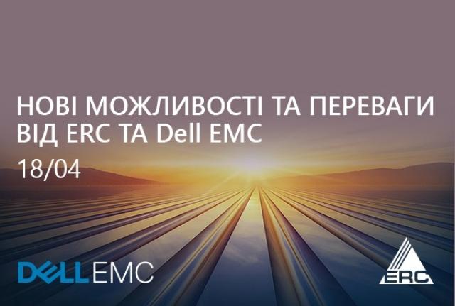 Нові можливості та переваги від ERC та Dell EMC