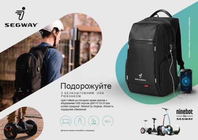 Акція з подарунковим рюкзаком Segway