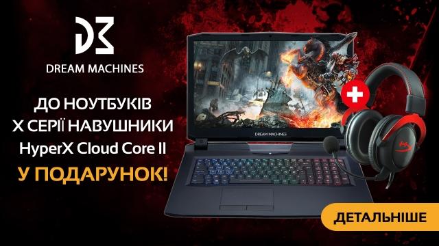 Акція по ноутбукам Dream Machines серії X