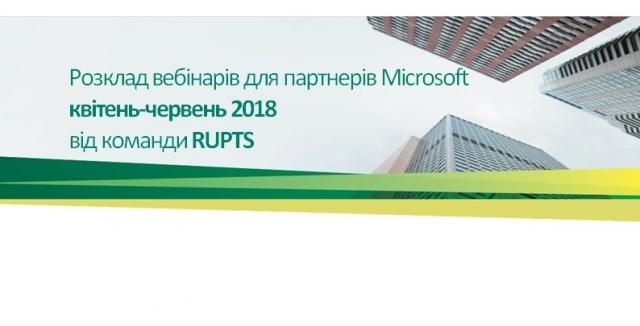 Анонси технічних вебінарів для партнерів Microsoft квітень-червень 2018