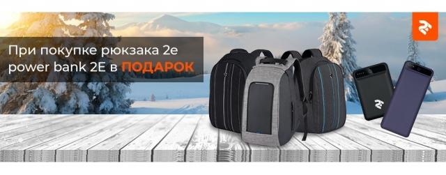 При покупці рюкзаків 2Е, в подарунок мобільна батарея 2Е