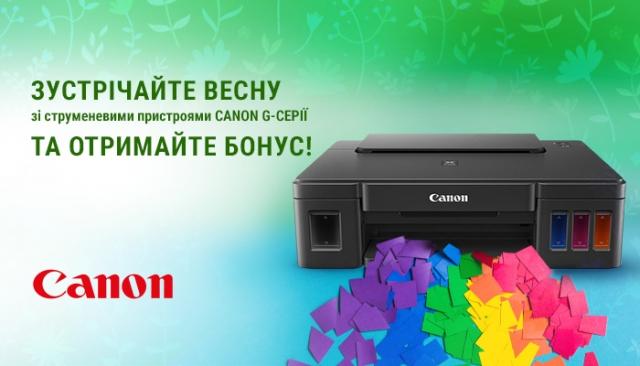 Зустрічайте весну зі струменевими пристроями Canon G-серії