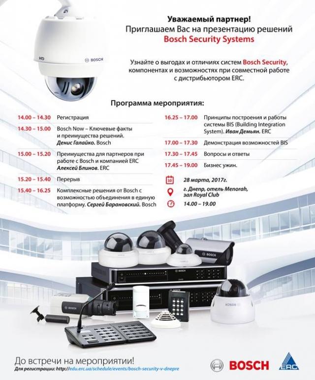 Приглашение на Bosch Security Day в Днепре!