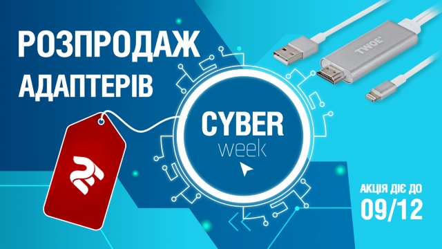 CYBER WEEK з адаптерами 2Е