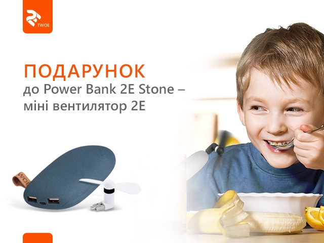 Подарунки до Power Bank 2Е