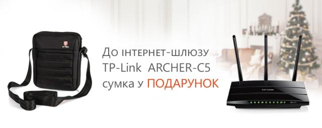 А чому б ні?! До інтернет-шлюзу TP-Link ARCHER-C5 - сумка у подарунок