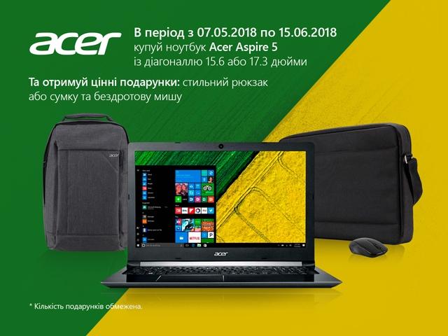 Acer Aspire 5 + подарунки