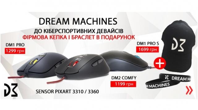 Подарункова акція до ігрових мишей Dream Machines!