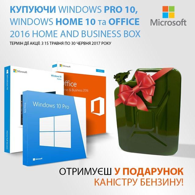 За покупку акційного програмного забезпечення Microsoft – бензин в подарунок! Травень-червень 2017